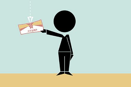 Правила получения ссуды и кредита в банке