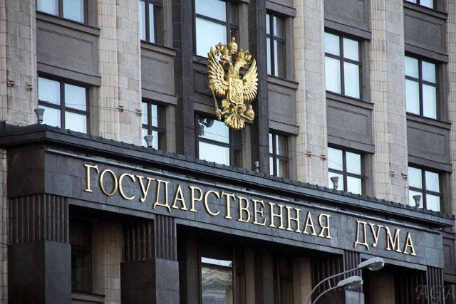 Госдума утвердила поправки в бюджет-2017