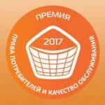Состоялась награждение премией «Права потребителей и качество обслуживания»