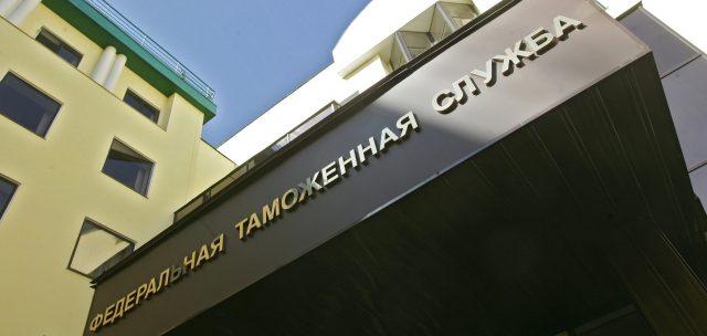 ФТС перечислила в федеральный бюджет за шесть месяцев 2017 года 2,084 трлн рублей