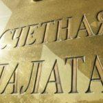 Счетная палата порекомендовала Минфину повысить качество работы